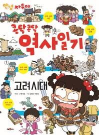 안녕 자두야 콩닥 콩닥 역사일기: 고려시대