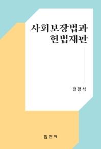 사회보장법과 헌법재판
