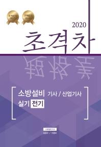 소방설비기사/산업기사 실기전기(2020)
