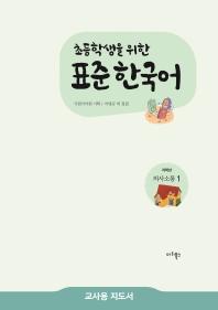 초등학생을 위한 표준 한국어 저학년 의사소통. 1(교사용 지도서)