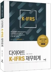 다이어트 K-IFRS 재무회계(2020) : 세무직·관세직 시험 대비