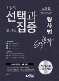 박용두 형사법 형사소송법 기출문제집