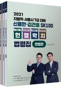 신용한 김건호 SK100 헌법, 행정법총론, 행정학, 지방자치론 법령집 세트(2021)