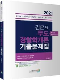 김은표 무도 경찰학개론 기출문제집(2021)
