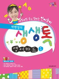박현영의 생생톡 영어카드. 1