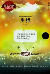 중국어성경 간체자(중단본/색인/흑색,갈색,핑크중 색상랜덤)