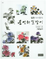 문인화길잡이: 국화편. 1