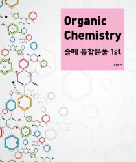 Organic Chemistry 솔메 통합문풀 1st