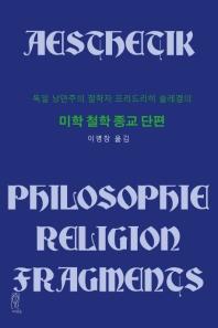 독일낭만주의 철학자 프리드리히 슐레겔의 미학 철학 종교 단편