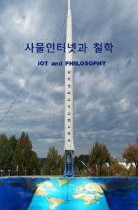 사물인터넷과 철학
