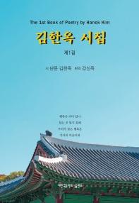 김한옥 시집 제1집