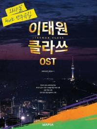 이태원 클라쓰 OST
