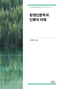 환경인문학과 인류의 미래