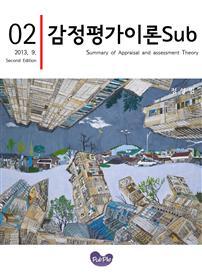 감정평가이론Sub 2nd edition
