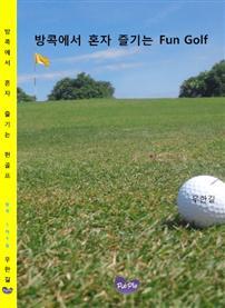 방콕에서 혼자 즐기는 Fun Golf