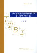 다국적 통신사업자의 글로벌전략 분석과 한국사업자에 대한 시사점
