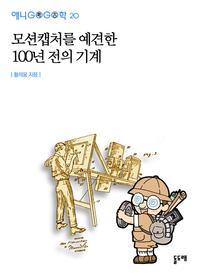 모션캡처를 예견한 100년 전의 기계 (애니고고학 20)