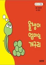 올챙이 엄마는 개구리(삼성당 생활동화 08)