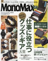 모노맥스 MONO MAX 2021.03