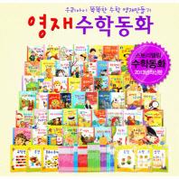 [한국헤밍웨이] 영재수학동화 (전60권:본책54권+워크북6권)