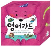 곰돌이 영어카드