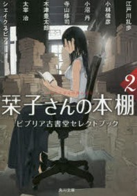 しおり子さんの本棚 ビブリア古書堂セレクトブック 2