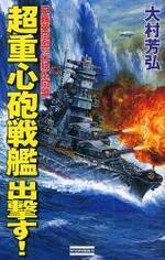 超重心砲戰艦出擊す! 日露英同盟VS米獨佛同盟