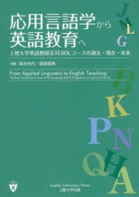 應用言語學から英語敎育へ 上智大學英語敎授法TESOLコ-スの過去.現在.未來