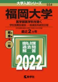 福岡大學 醫學部醫學科を除く 學校推薦型選拔.一般選拔系統別日程 2022年版