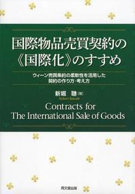 國際物品賣買契約の《國際化》のすすめ ウィ-ン賣買條約の柔軟性を活用した契約の作り方.考え方