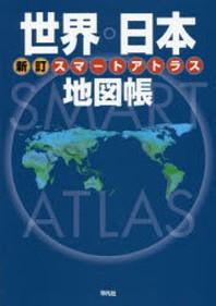 スマ-トアトラス世界.日本地圖帳
