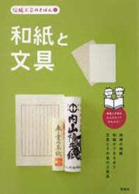 傳統工藝のきほん 5