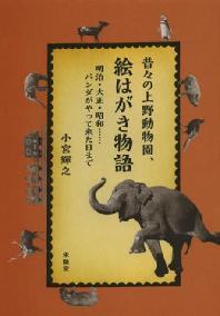 昔#の上野動物園,繪はがき物語 明治.大正.昭和……パンダがやって來た日まで