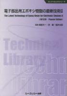 電子部品用エポキシ樹脂の最新技術 2 普及版