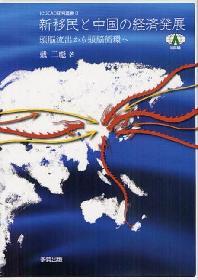 新移民と中國の經濟發展 頭腦流出から頭腦循環へ