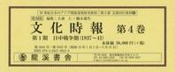 20世紀日本のアジア關係重要硏究資料 第2部6[第1期第4卷] 復刻版