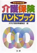 介護保險ハンドブック 平成18年改訂版