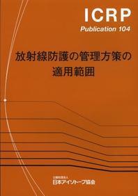 放射線防護の管理方策の適用範圍