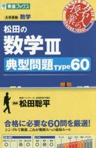 松田の數學3典型問題TYPE60 大學受驗數學