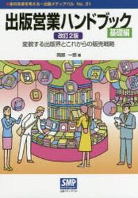 出版營業ハンドブック 基礎編