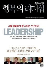 KBS스페셜 행복의 리더십