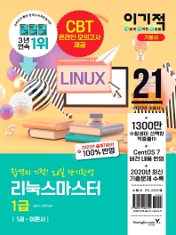이기적 리눅스마스터 1급 기본서. 1: 이론서(2021)