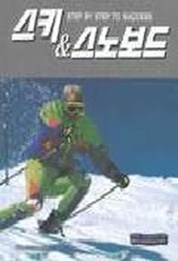 스키 & 스노보드