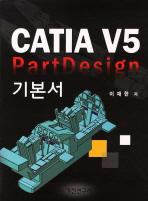 CATIA V5  PARTDESIGN 기본서