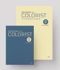 컬러리스트 실기시험 산업기사 기사(2021)