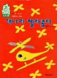 개나리 헬리콥터(삽사리 문고 15)