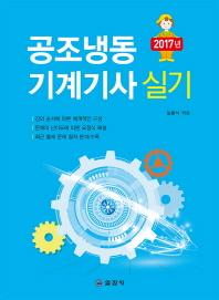 공조냉동기계기사 실기(2017)