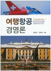 여행항공 경영론