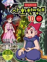 마법천자문 사회원정대.10: 종교