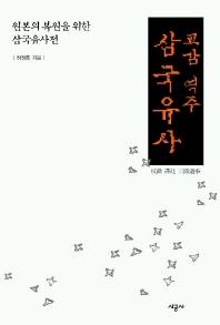 삼국유사(교감역주)